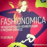 Fashionomica